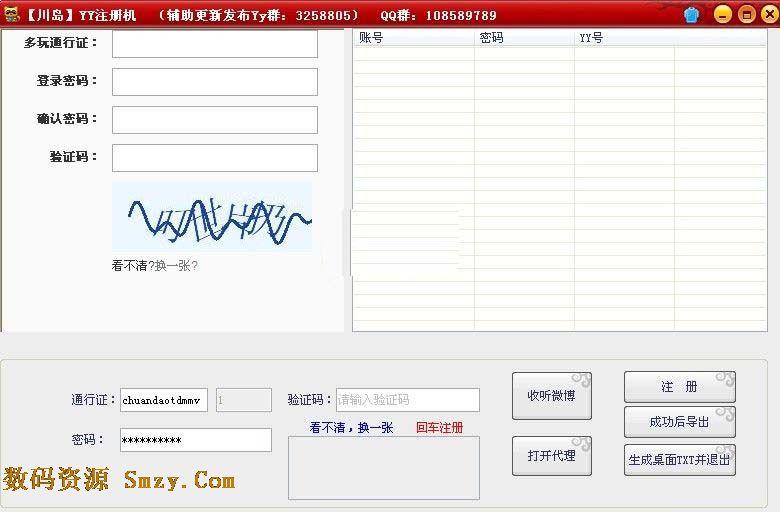 川岛YY注册机(自动注册yy账号) v1.1 绿色免费版