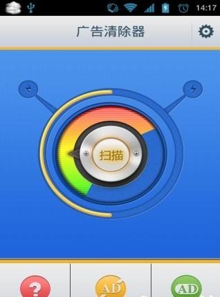 广告清除器安卓版(手机广告拦截) v2.2 免费版