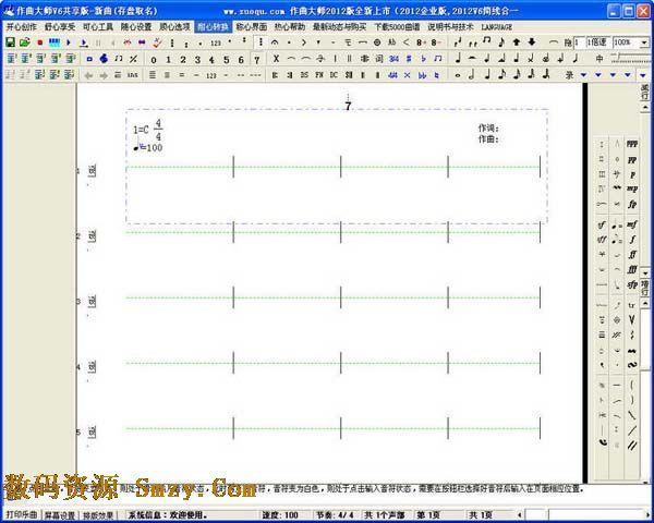 曲大师音乐软件简谱五线谱合一版下载 音乐曲谱制作软件 v6.9.0 官方