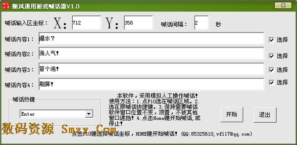 随风通用游戏喊话器v1.0 绿色免费版