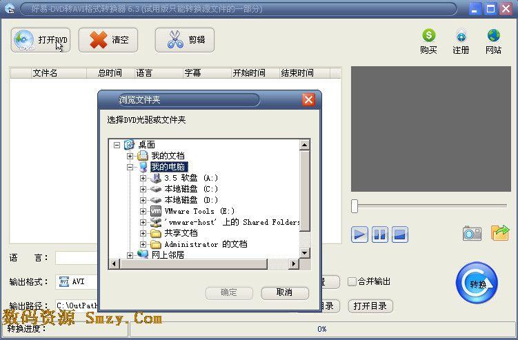 好易DVD转AVI格式转换器v6.6 免费版