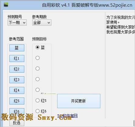 彩票预测软件_tay双色球预测软件(彩票分析软件) v4.1.1 特别版