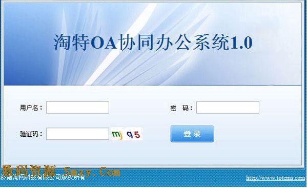 淘特OA办公系统