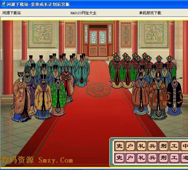 皇帝 成长计划 后宫 版下载免费版 养成 游戏 数高清图片