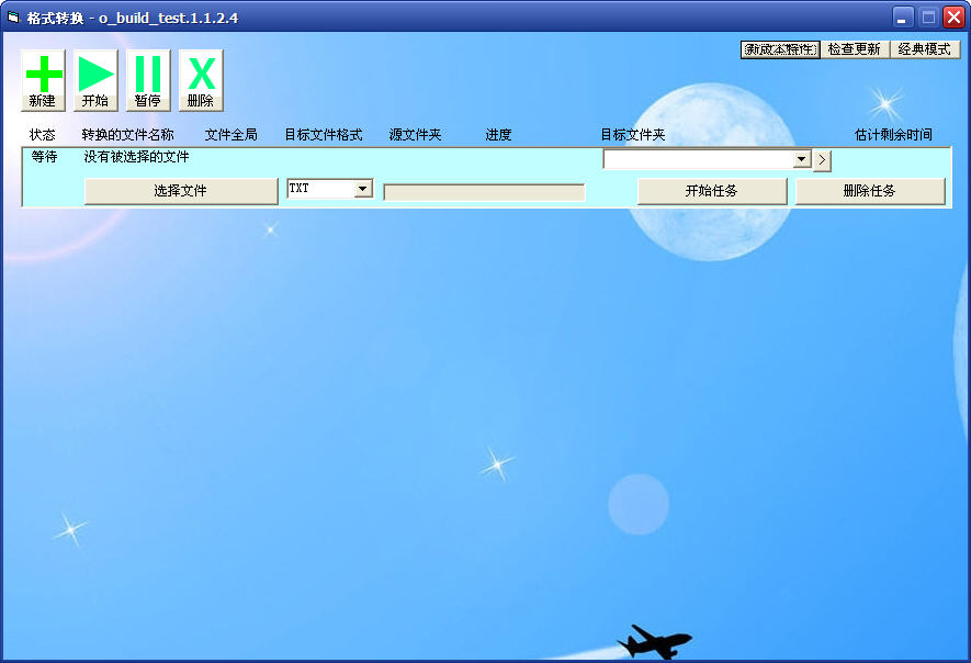 Office格式转换器