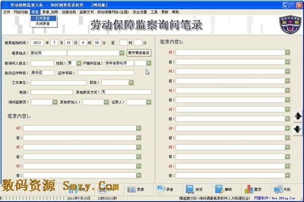 劳动保障监察询问笔录v2.6 免费版