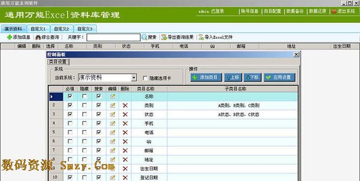 通用万能Excel资料库管理软件