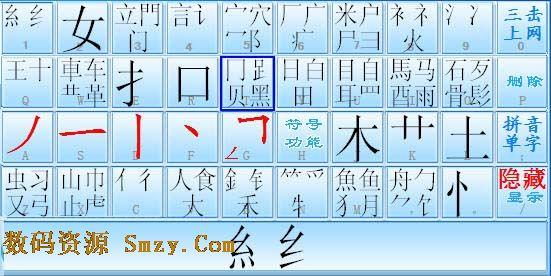 五笔画的字体-使用部首和笔画来打字.鼠标和键盘都可以打字,也可以打拼音   只有