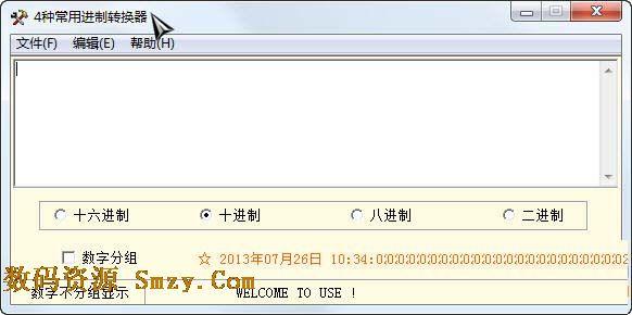 天网中国万能进制转换器 v1.0 绿色免费版