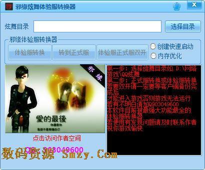 炫舞学堂答题器下载_QQ炫舞答题器QQ炫舞学堂答题器v312最新