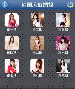 韩国风俗媚娘for android (韩国美女图片) v1.2 免费版