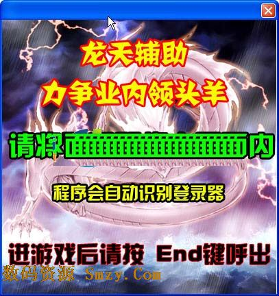龙天辅助免费版(传奇辅助) v7.31 2015 最新免费版
