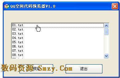 QQ空间代码预览器下载v1.0 绿色免费版 支持制作空间留言代码
