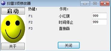 扫雷时间停止修改器下载 扫雷时间停止3项修改器 绿色版 修改游戏属性