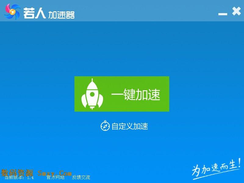 若人加速器下载v1.5 绿色免费版 - 游戏加速器 - 数码