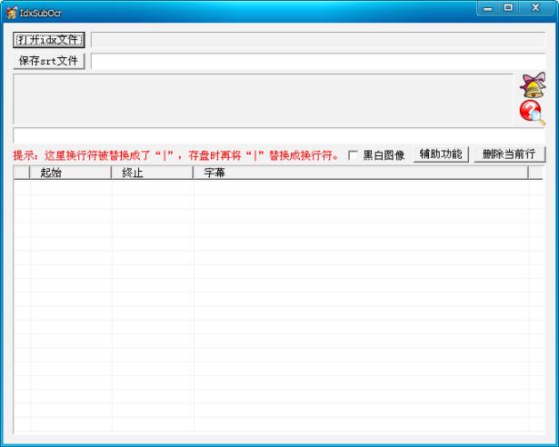 IdxSubOcrv (��Ļ��ʽת����) v1.14 ��ɫ��Ѱ�