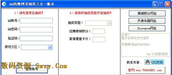 QQ炫舞网页抽奖三合一版本下载 QQ炫舞抽奖 v1.3 绿色免费版 包含天图片