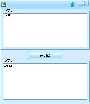 中文翻译器下载 在线翻译软件 v1.0 绿色版 中英互译软件