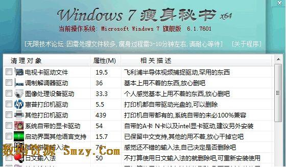s 7瘦身秘书下载 win7减肥软件 v2.0 免费版 支持32位 64位系统图片