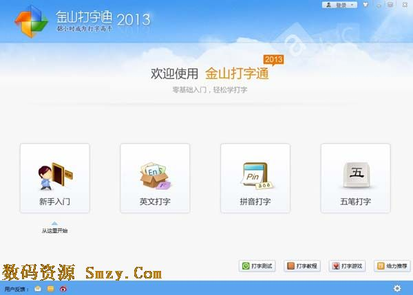 拼音打字软件下载(金山打字通2014) sp2 2.0.28 官方