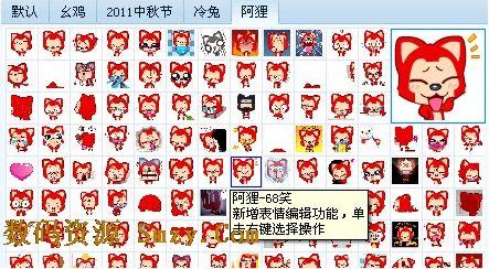 春哥传漫画QQ表情下载V1.0简体中文免费版-dnf泣图鬼搞笑图片