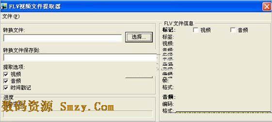 优易FLV视频文件提取器(flv视频捕捉软件) v1.41 绿色免费版