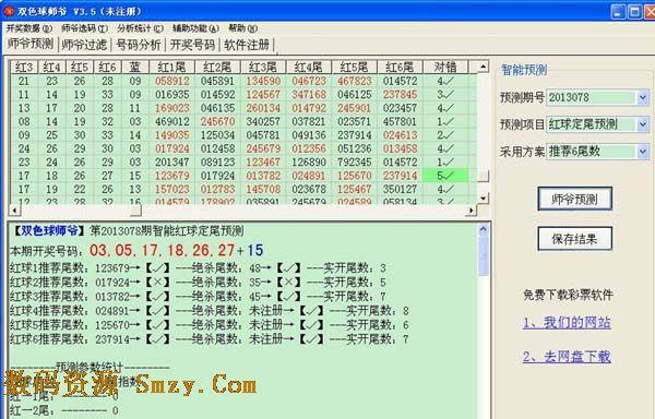 彩票预测软件_数码资源网 软件下载 行业软件 彩票工具  ·简介:想发财么?