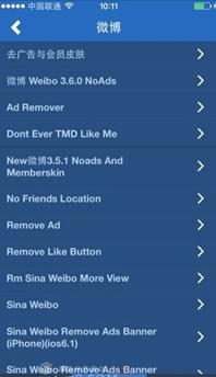 苹果手机去app广告隐藏APP插件(Flex2 BETA) v1.909 免费版