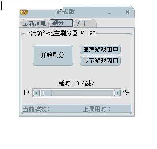 qq斗地主刷分器最新版_帝王qq斗地主刷分器 v2.8 最新免费版