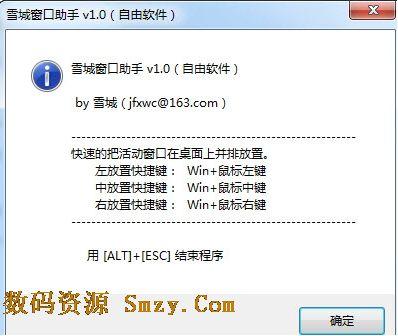 雪城窗口助手(桌面窗口管理工具) v1.0 绿色免费版