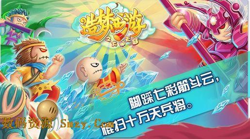 造梦西游ol ios版下载for iphone ipad 苹果手机2d横版过关...