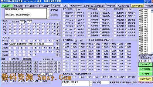 四星缩水软件超强版下载(彩票分析软件) v4.0 免