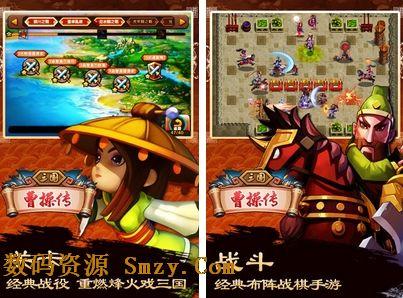 三国曹操传安卓版 策略战棋手机游戏 v1.2 官方版