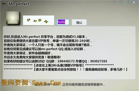 迅雷VIP共享平台(迅雷VIP共享软件) v1.0 绿色版