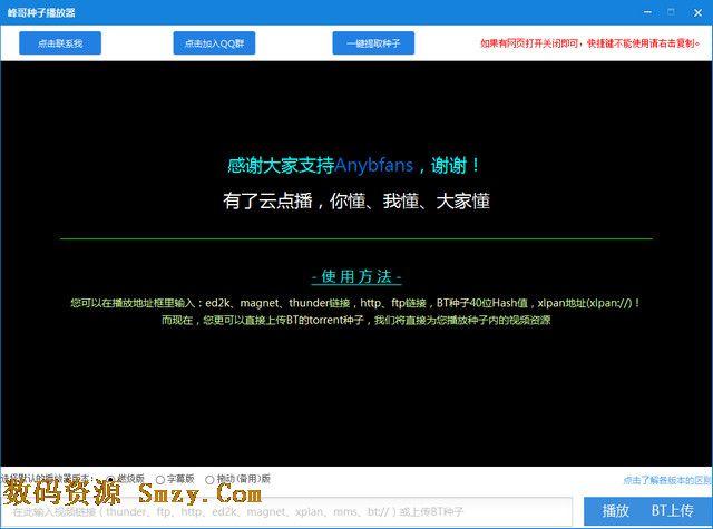 峰哥种子播放器(种子搜索神器) v1.0 绿色免费版