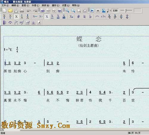 雅乐简谱下载 乐谱制作 免费版