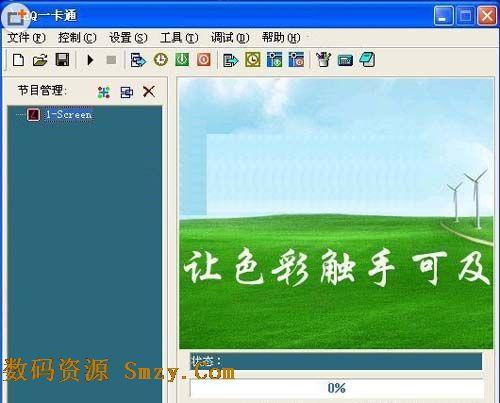 eq一卡通 (led显示屏软件) v3.5 最新免费版