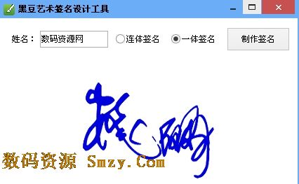 黑豆艺术签名设计工具 (签名设计软件) v1.0 免费版
