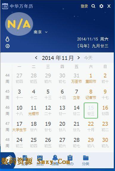 (电脑桌面日历)