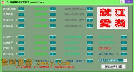 英雄联盟王者辅助 (lol辅助) v11.11 绿色免费版