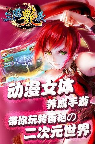 三国艳义安卓版下载卡牌类游戏