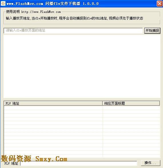 闪播flv文件下载器(flv文件下载器) v1.0 绿色免费版