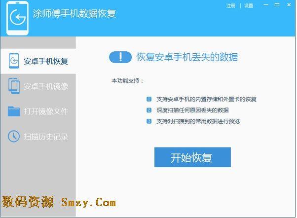 安易恢复官网_安易恢复软件下载_安易恢复注册机