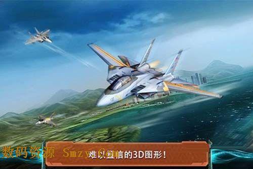 现代空战3d安卓版 (手机飞机游戏)