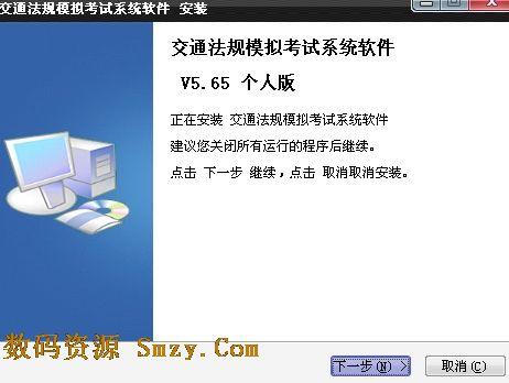 交通法规模拟考试系统(驾考模拟软件) v5.65 个人版
