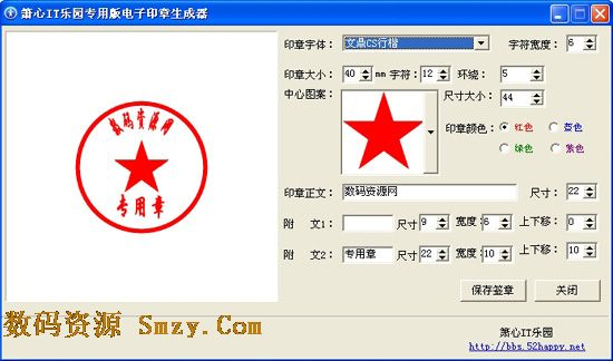 生成_箫心电子印章生成器下载