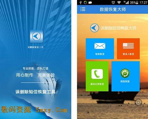 误删除短信恢复大师安卓版 (手机短信恢复工具) v4.1 官方版