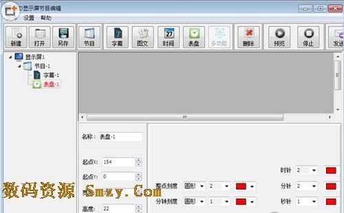 LED显示屏节目编辑软件下载(显示屏幕节目编
