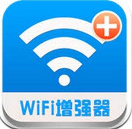 WiFi信號增強器安卓版