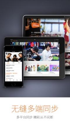 芒果tv官方版下载(网络电视播放器)
